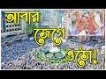 আবার জেগে ওঠো - Abar Jege Otho - জাগ্রত কবি মুহিব খান Muhib Khan Bangla Islami Song HD