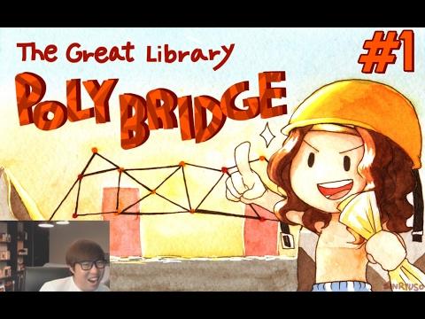 다리 건설 게임] 대도서관 실황 1화 - 폴리 브릿지 (Poly Bridge)