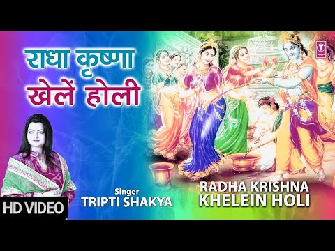 Holi Special राधा कृष्णा खेलें होली Radha Krishna Khelein Holi I TRIPTI  SHAKYA I Latest Video Song