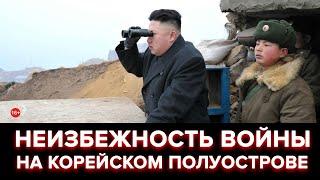Война будет - уверены в КНДР