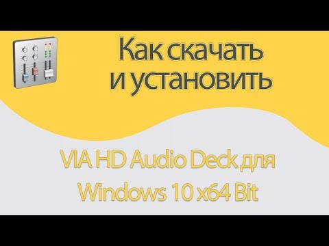 VIA HD Audio Deck скачать для Windows 10 X64 Bit