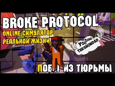 Broke Protocol - Online ЗАХВАТ, ПОБЕГ ИЗ ТЮРЬМЫ