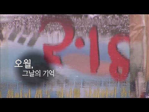 """뉴스타파 - 목격자들 7회 """"오월, 그날의 기억""""(2015.5.17)"""