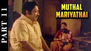 Muthal Mariyathai 11/15 Part | Sivaji Ganesan | Radha | Ilaiyaraja | P. Bharathiraja | Tamil Movie