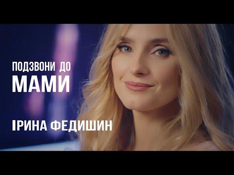 Ірина Федишин -  Подзвони до мами  [Прем'єра відео]