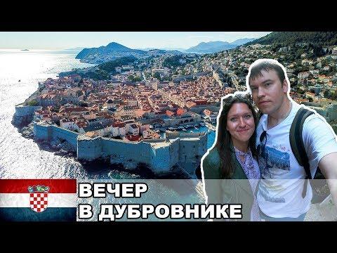 Хорватия. Один вечер в Дубровнике