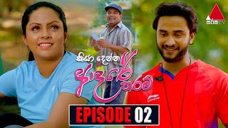 Kiya Denna Adare Tharam (කියා දෙන්න ආදරේ තරම්) | Episode 02 | 11th May 2021 | Sirasa TV Thumbnail