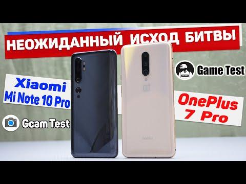 Сравнение Xiaomi Mi Note 10 Pro и OnePlus 7 Pro  ТАКОГО поворота Я НЕ ОЖИДАЛ или СКОРОСТЬ НЕ ГЛАВНОЕ