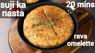 healthy suji ka nashta recipe - kids friendly  सज क झटपट नशत  eggless rava omelet recipe