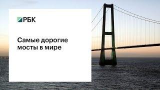 Самые дорогие мосты мира