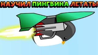Я НАУЧИЛ ПИНГВИНА ЛЕТАТЬ! - Learn to Fly