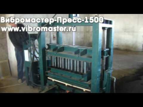 Вибромастер 1500 Видео