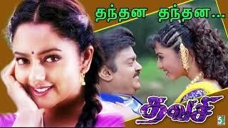 Thanthana Thanthana Song | Thavasi | Vijayakanth | Soundarya