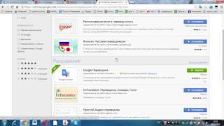 бесплатный переводчик текста(Как установить в браузере гугл Chrome переводчик для текста., 2016-08-10T08:58:41.000Z)