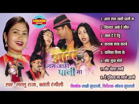 Aag Lag Jahi Pani Ma - Chhattisgarhi Superhit Album - Jukebox - Singer Lallu Raja, Basanti Rangili