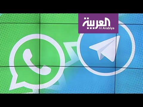 تفاعلكم | ثغرة جديدة في واتساب وتلغرام  - نشر قبل 2 ساعة