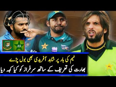 Shahid Afridi Message For Sarfraz 11 After Loss Match Against India India Vs Pakistan Aisa Cup 2018