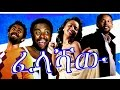 New Ethiopian Movie Felashaw Full 2015