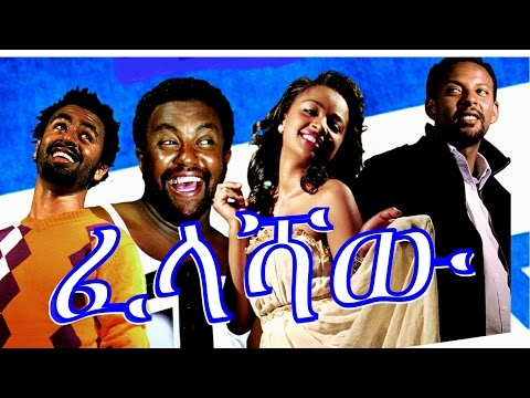 ፈላሻዉ - Ethiopian Movie - Felashaw (ፈላሻዉ) Full 2015