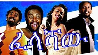 ፈላሻዉ - Ethiopian Movie - Felashaw (ፈላሻዉ) Full 2015
