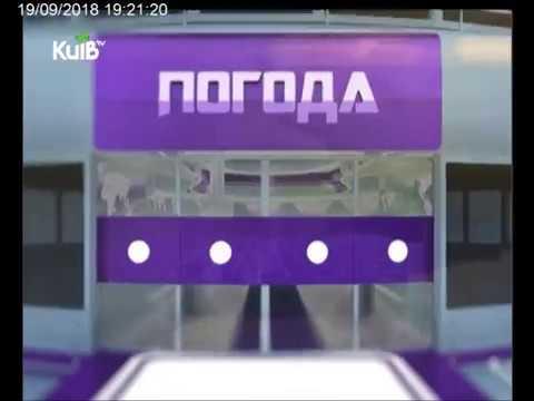 Телеканал Київ: Погода на 20.09.18