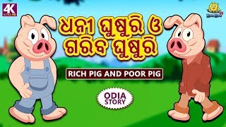 ଧନୀ ଘୁଷୁରି ଓ ଗରିବ ଘୁଷୁରି | Rich Pig and Poor Pig | Odia Story for Children | Fairy Tales in Odia