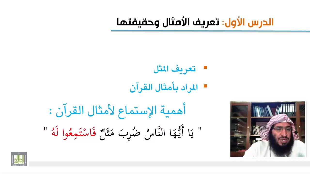 تعريف أمثال القرآن الحلقة 2 Youtube