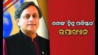 "India Will Become ""Hindu Pakistan"" If BJP Wins In 2019: Shashi Tharoor"