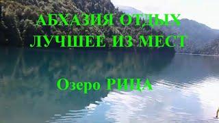 Абхазия отдых, лучшие места. Озеро Рица Абхазия, куда съездить а Абхазии?