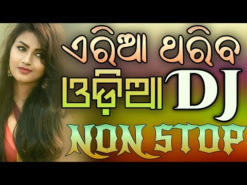 Odia Dj Hard Full Song  Mix Nonstop Hindi odia hd