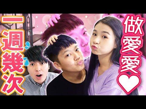 大神跟Miki一週做○○次!? 也太誇張了吧... 日本與馬來西亞的情侶情事Q&A
