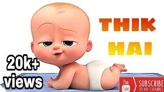 Thik hai bhojpuri song full || The boss baby version || full song
