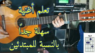 Cheb Bilal wahd Lila fi Paris guitar lesson/تعلم عزف واحد ليلة في باري على الجيتار