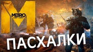 Metro: Last Light Пасхалки(Пасхалки в пугающем Metro: Last Light Вступай в группу Вконтакте http://vk.com/club51804549 Бесплатная подписка на новые..., 2013-05-22T07:50:01.000Z)