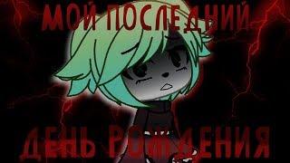 Мой последний день рождения | | Мини фильм | | Gacha Life на русском