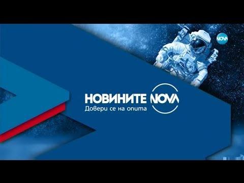 Новините на NOVA (09.02.2020 - централна емисия)