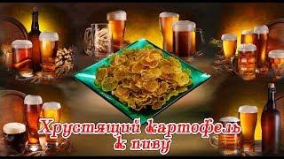 Хрустящий картофель к пиву в  ВОЛТЕРЕ-1000 ЛЮКС (4К)