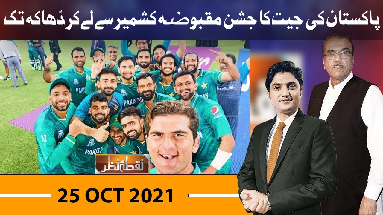 Download Nuqta e Nazar with Mujeeb Ur Rehman Shami & Ajmal Jami | 25 OCT 2021 | Dunya News