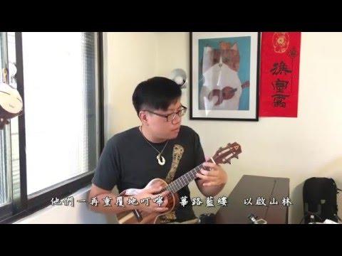 【台灣民歌Taiwan Campus Folk Song 楊祖珺/胡德夫/巴奈〈美麗島〉(Formosa)Ukulele Solo】