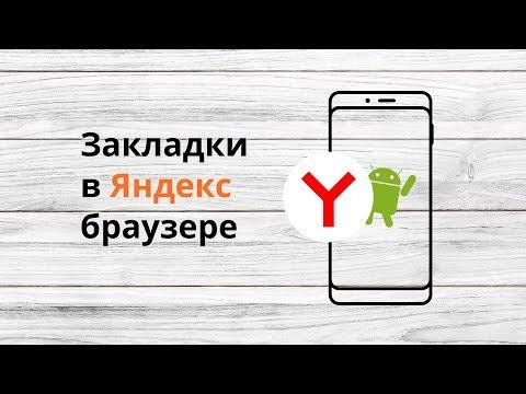 Как добавить вкладку в яндексе на телефоне