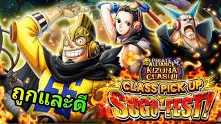 One Piece Treasure Cruise - ข่าว KIZUNA กาชา,อีเว้นท์ มาแล้ว!!!