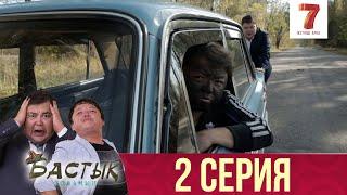 Бастық боламын - 2 шығарылым (Бастык боламын - 2 серия)
