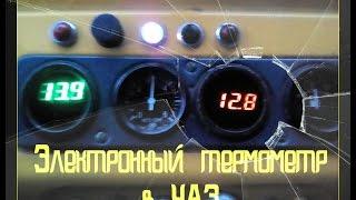 Электронный термометр охлаждающей жидкости в УАЗ