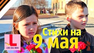 9 мая. Трогательные стихи посвященные 9 мая. День Победы глазами детей.