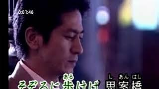 北川裕二 - 泣いて長崎