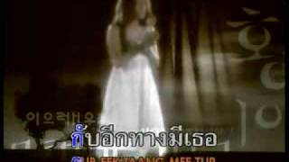 OST. A Love to Kill (Thai Version with English Sub)