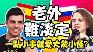 淡定不起來!台灣「這些事」讓老外看傻眼?佩德羅 妲夏【2分之一強特映版】