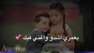 عمر محي الدين / وانا ابقي مين غير ابقي منك واحتويك 💝✋🏻