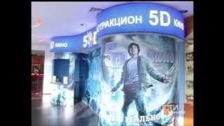 5D Кинотеатр первый в  Новокузнецке