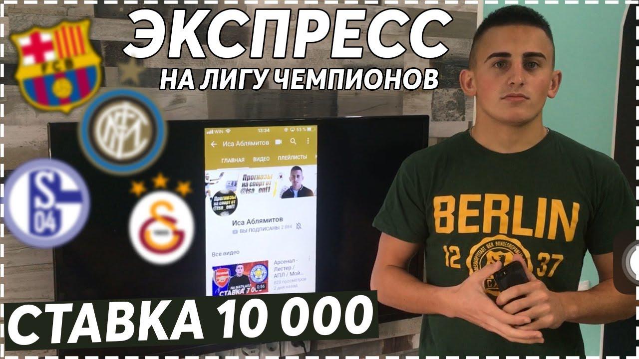 Лига чемпионов шальке 04 арсенал видео
